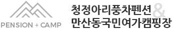 청정아리풍차펜션&만산동국민여가캠핑장
